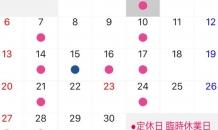 11月のopenカレンダー★