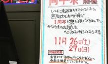11/26、27 グラングルトン熊取店で……