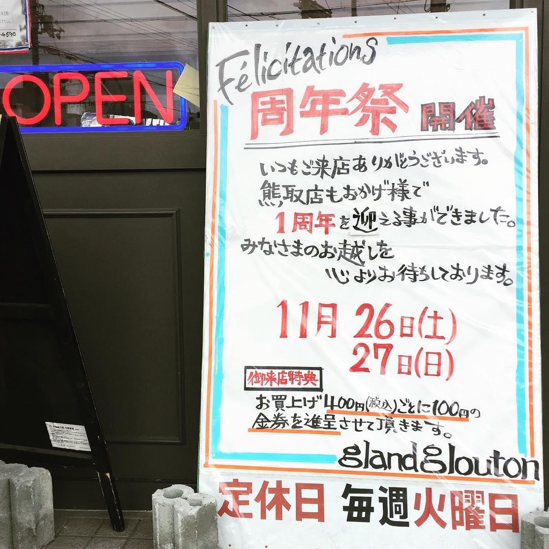 11/26、27 グラングルトン熊取店で1周年祭が開催されるようです!おめでとうグラングルトンさん!!