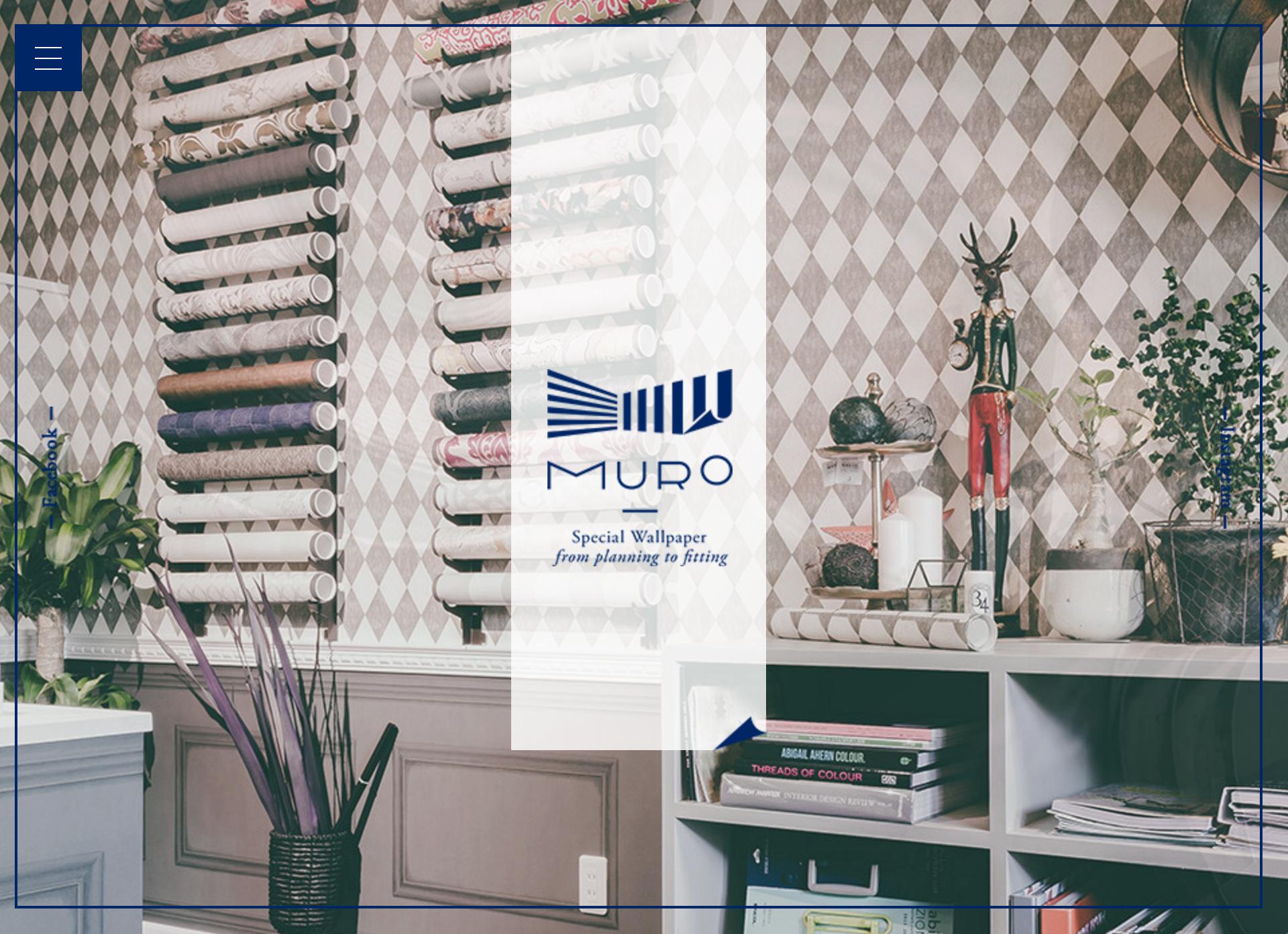 インテリアデザインオフィス「MURO」のホームページを担当させていただきました。