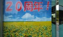 祝 「熊取ひまわりドーム」 20周年記念