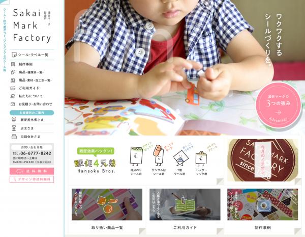 大阪にあるシール印刷会社「酒井マーク製造所」のホームページリニューアルをさせていただきました。