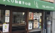 熊取スイーツ~さといもフェア~創菓庵 泉山