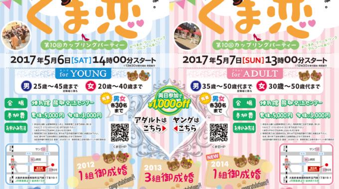 1サムネイル〈開催予告〉くま恋 ~第10回カップリングパーティー~