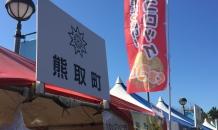 熊取コロッケ