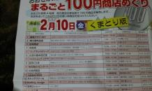 おおさか泉南 まるごと100円商店めぐり
