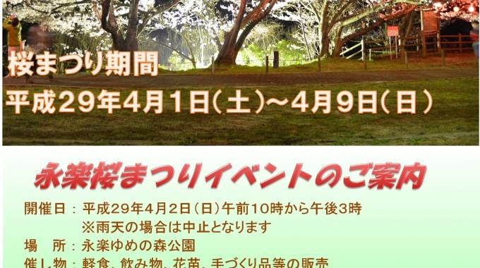 1サムネイル永楽桜まつりイベントのご案内