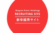 日本ペイントホールディングスさまの新卒採……