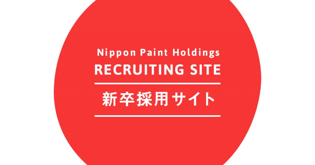 日本ペイントホールディングスさまの新卒採用サイトの制作を担当させていただきました。
