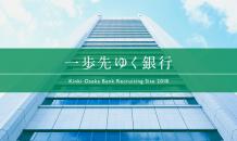 近畿大阪銀行さまの新卒採用サイトの制作を……