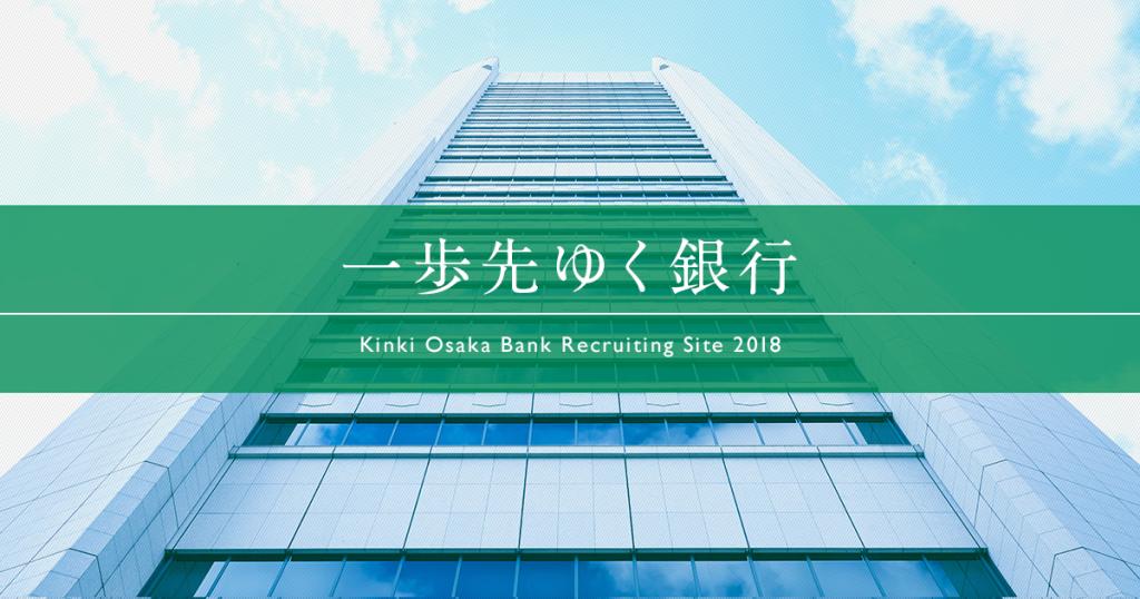 近畿大阪銀行さまの新卒採用サイトの制作を担当させていただきました。
