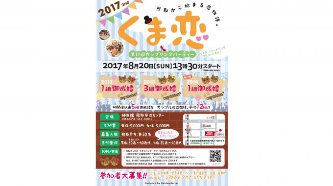 1サムネイル【開催予告】くま恋~第11回カップリングパーティー~