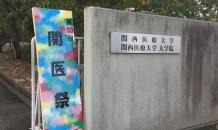 関西医療大学 学園祭
