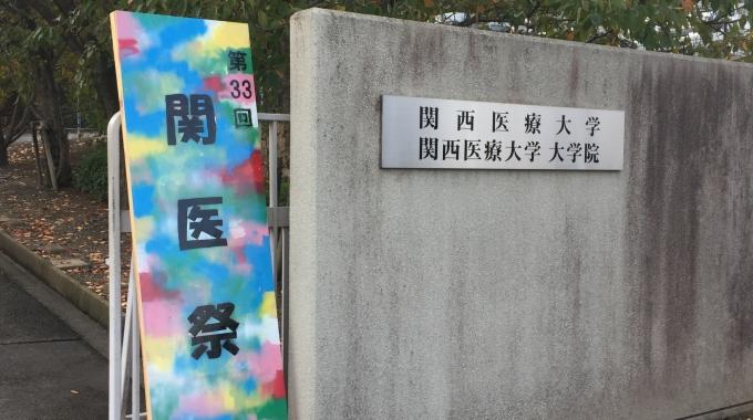 1サムネイル関西医療大学 学園祭
