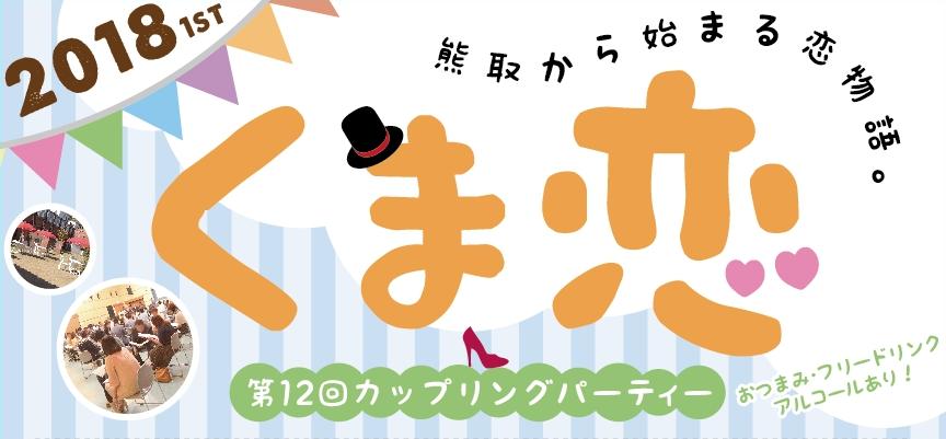 """1サムネイル【予告】2018""""くま恋""""開催決定"""