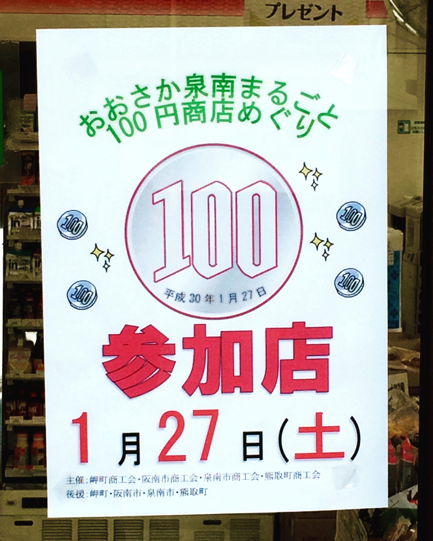 おおさか泉南「100円商店」めぐり