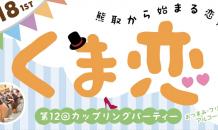 """2018""""くま恋""""開催決定 ❣❣ & 詳……"""