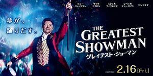 The Greatest Showman(ザ グレイテスト ショーマン)