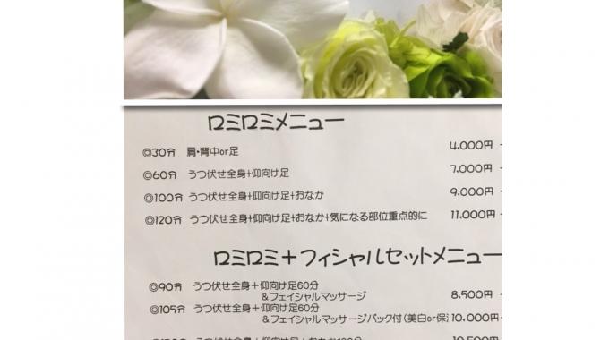 1サムネイル☆ロミロミ初体験☆