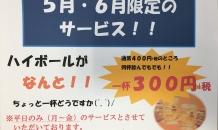 5月・6月限定サービス
