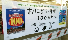 「おにぎり・寿司100円セール」開催中で……