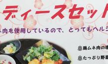 ★新メニュー★