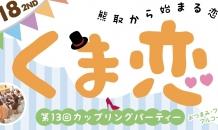 "2018 2ND""くま恋""開催決定 ❣❣ & 詳細発表"
