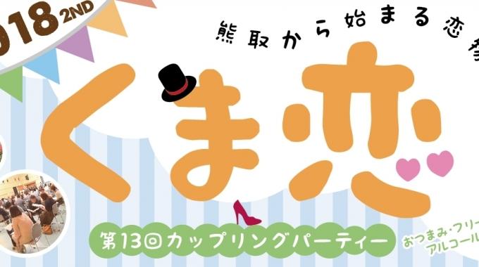"""1サムネイル2018 2ND""""くま恋""""開催決定 ❣❣ & 詳細発表"""