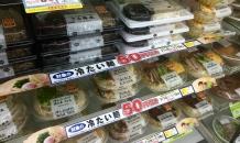 冷たい麺50円引きセール開催中