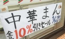 中華まん全品10%引きセール開催中です!……