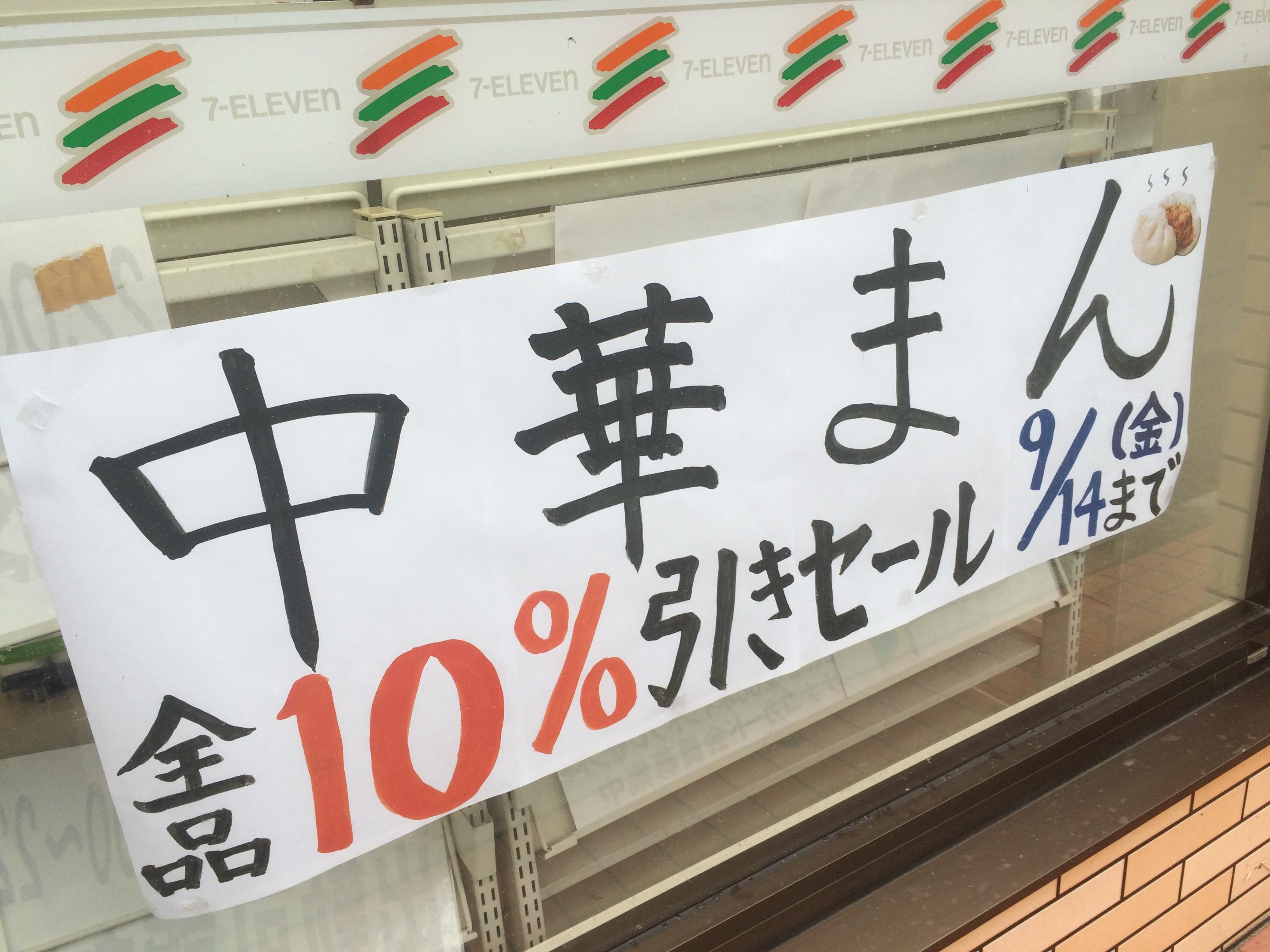 中華まん全品10%引きセール開催中です!!
