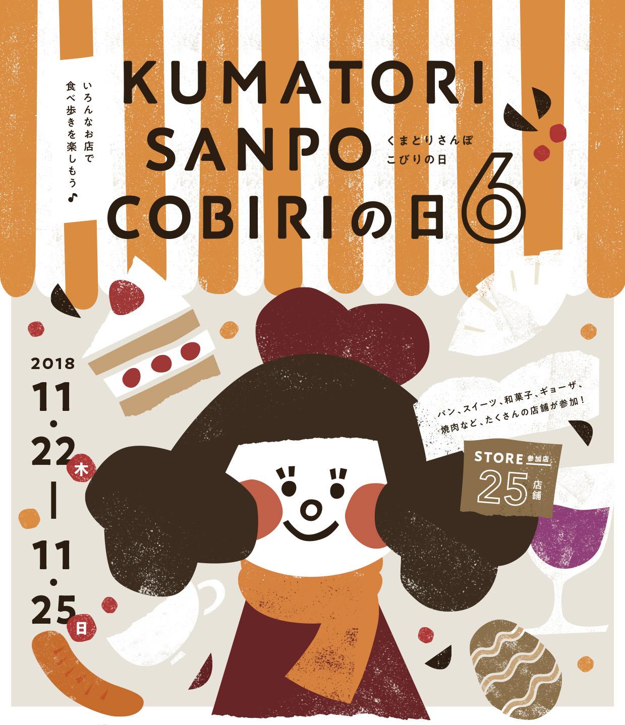 くまとりSANPO COBIRIの日6 開催!