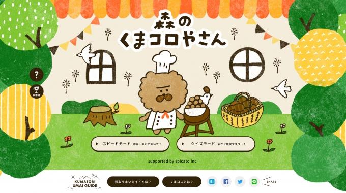 1サムネイルフリック・タイピングゲーム「森のくまコロやさん」公開!