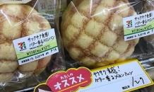 新しくなったメロンパンいかがでしょうか〜……