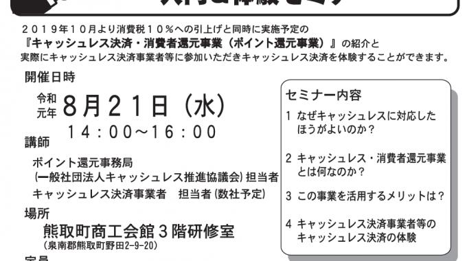1サムネイルキャッシュレス・消費者還元事業入門セミナー【事業所向け】