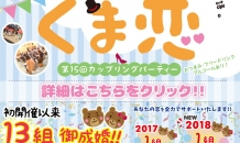 "2019 2ND""くま恋""開催決定 ❣❣ & 詳細発表"