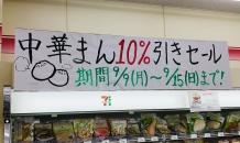中華まん10%引きセール