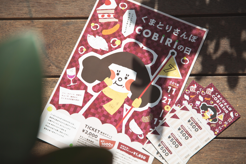 くまとりさんぽ COBIRI(こびり)の日7が始まりました! 熊取町イベント情報