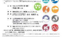 BCP・BCM【事業継続計画・事業継続マネジメント】施策セミナー&個別相談会